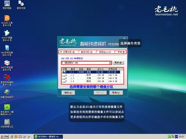 安装Ghost Windows双系统的方法 - 8