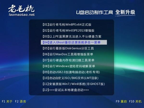 安装Ghost Windows双系统的方法 - 6
