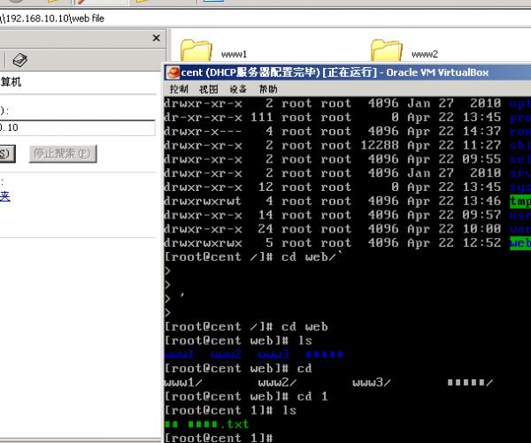 CentOS/Linux Samba共享服务简单配置教程 - 28