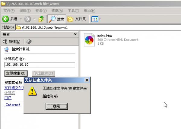 CentOS/Linux Samba共享服务简单配置教程 - 22