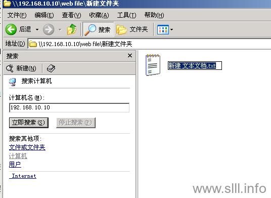 CentOS/Linux Samba共享服务简单配置教程 - 26