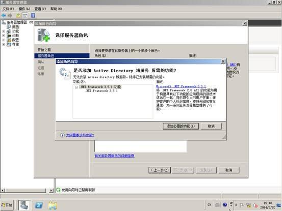Windows Server 2008r2配置活动目录/域控制器 - 8