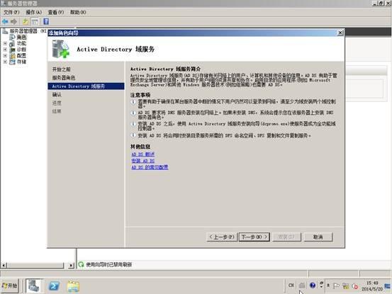 Windows Server 2008r2配置活动目录/域控制器 - 10