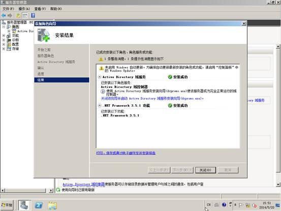 Windows Server 2008r2配置活动目录/域控制器 - 12