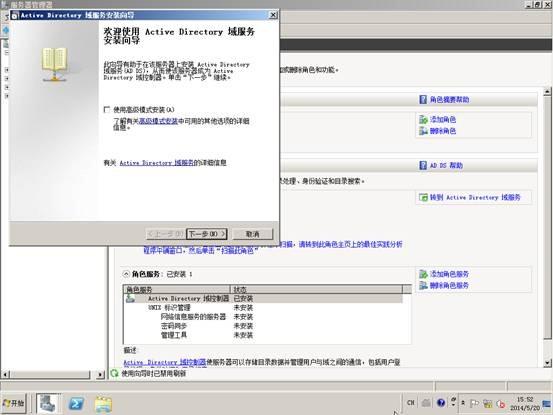Windows Server 2008r2配置活动目录/域控制器 - 14