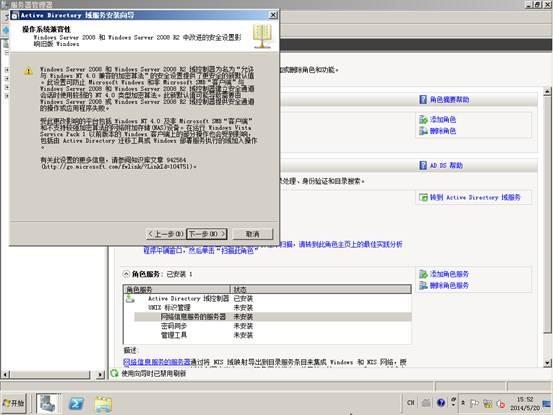 Windows Server 2008r2配置活动目录/域控制器 - 16
