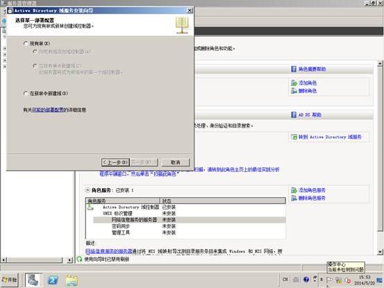 Windows Server 2008r2配置活动目录/域控制器 - 18