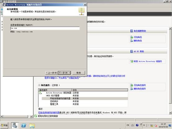 Windows Server 2008r2配置活动目录/域控制器 - 20