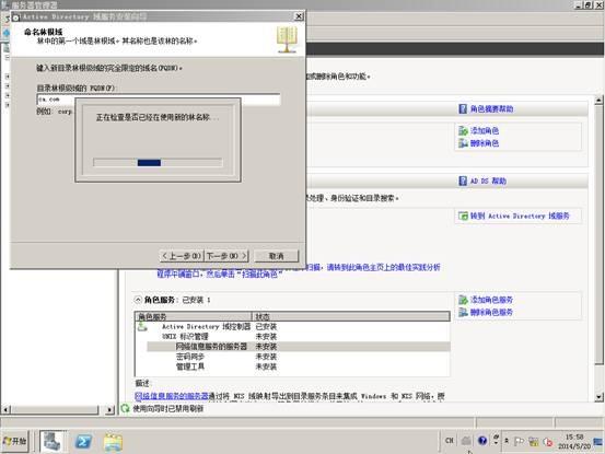 Windows Server 2008r2配置活动目录/域控制器 - 22