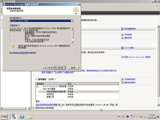 Windows Server 2008r2配置活动目录/域控制器 - 24
