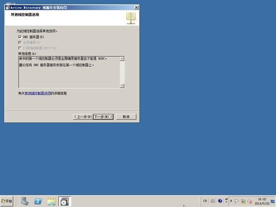 Windows Server 2008r2配置活动目录/域控制器 - 26