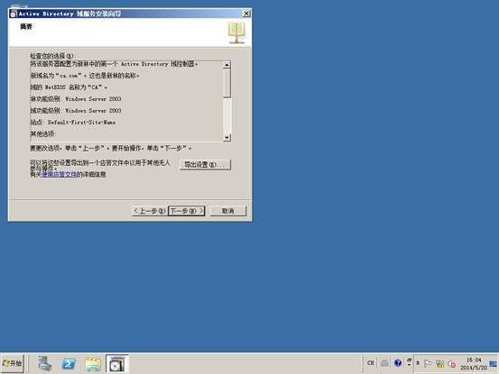 Windows Server 2008r2配置活动目录/域控制器 - 34