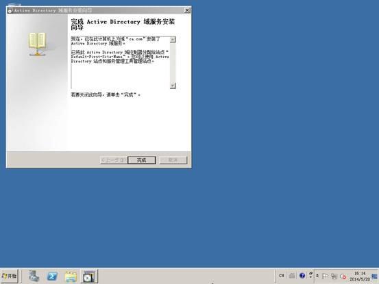 Windows Server 2008r2配置活动目录/域控制器 - 38