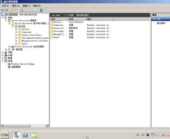 Windows Server 2008r2配置活动目录/域控制器 - 40