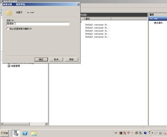 Windows Server 2008r2配置活动目录/域控制器 - 44
