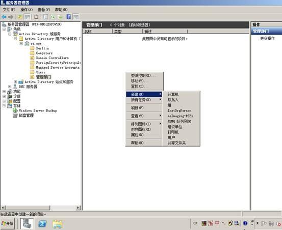 Windows Server 2008r2配置活动目录/域控制器 - 46