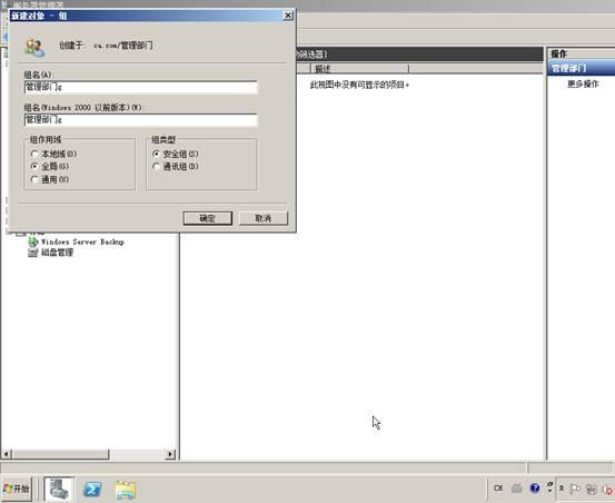Windows Server 2008r2配置活动目录/域控制器 - 48