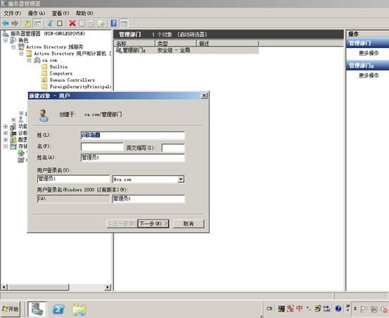 Windows Server 2008r2配置活动目录/域控制器 - 50
