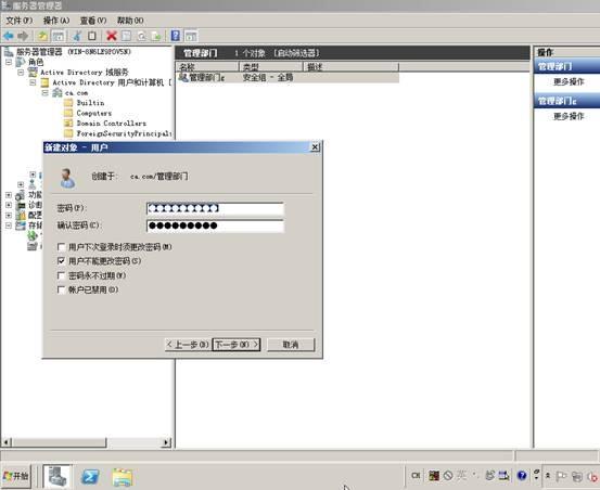 Windows Server 2008r2配置活动目录/域控制器 - 52