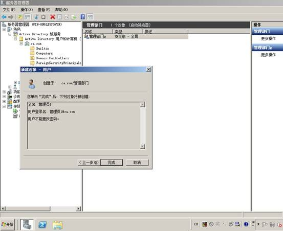 Windows Server 2008r2配置活动目录/域控制器 - 54