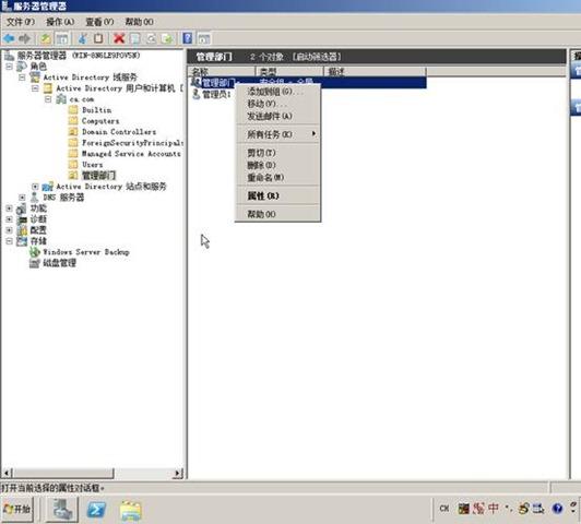 Windows Server 2008r2配置活动目录/域控制器 - 56