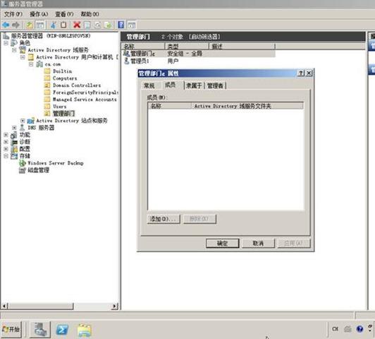 Windows Server 2008r2配置活动目录/域控制器 - 58
