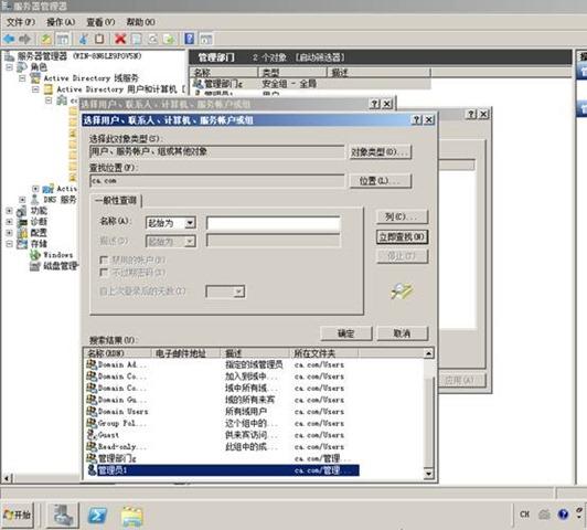 Windows Server 2008r2配置活动目录/域控制器 - 60