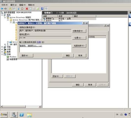 Windows Server 2008r2配置活动目录/域控制器 - 62
