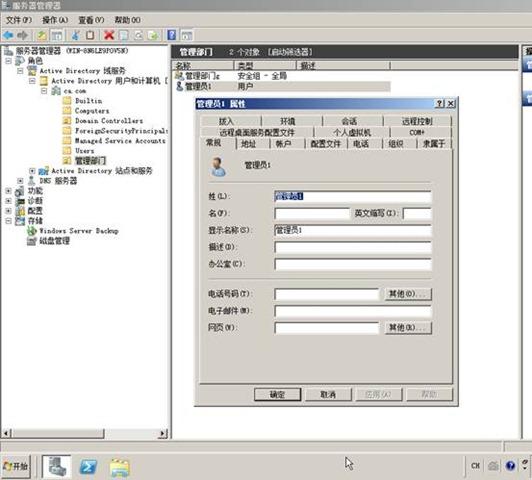 Windows Server 2008r2配置活动目录/域控制器 - 64
