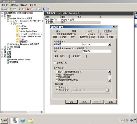 Windows Server 2008r2配置活动目录/域控制器 - 66