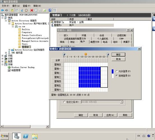 Windows Server 2008r2配置活动目录/域控制器 - 68