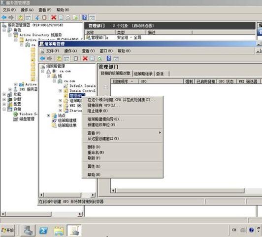 Windows Server 2008r2配置活动目录/域控制器 - 72
