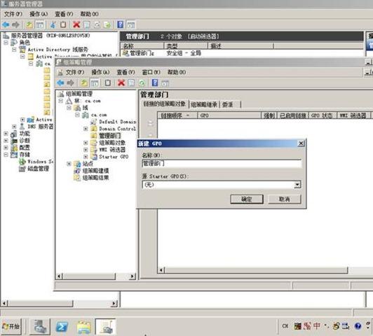 Windows Server 2008r2配置活动目录/域控制器 - 74