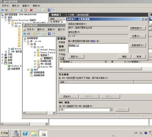 Windows Server 2008r2配置活动目录/域控制器 - 76