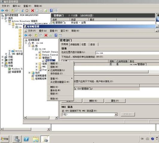 Windows Server 2008r2配置活动目录/域控制器 - 78