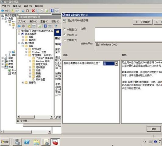 Windows Server 2008r2配置活动目录/域控制器 - 82