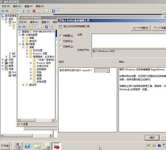 Windows Server 2008r2配置活动目录/域控制器 - 84