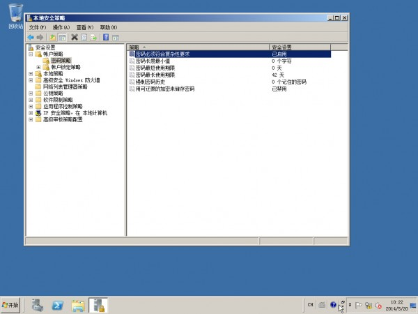 Windows Server 2008R2基本配置 - 56