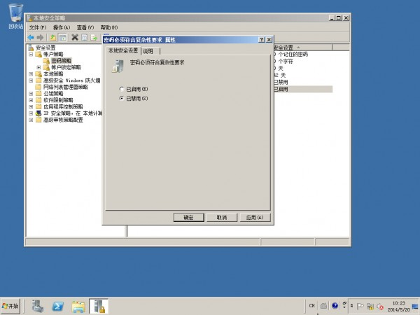 Windows Server 2008R2基本配置 - 60