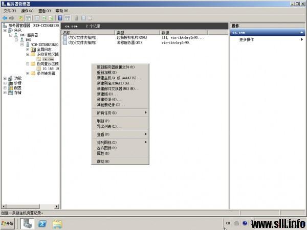 Windows Server 2008r2配置主DNS域名服务器 - 40