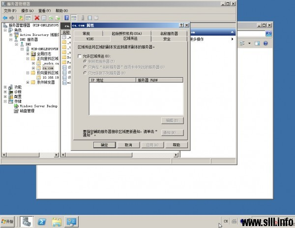 Windows Server 2008R2搭建额外DNS服务器 - 4