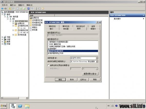 Windows Server 2008r2配置主DNS域名服务器 - 38
