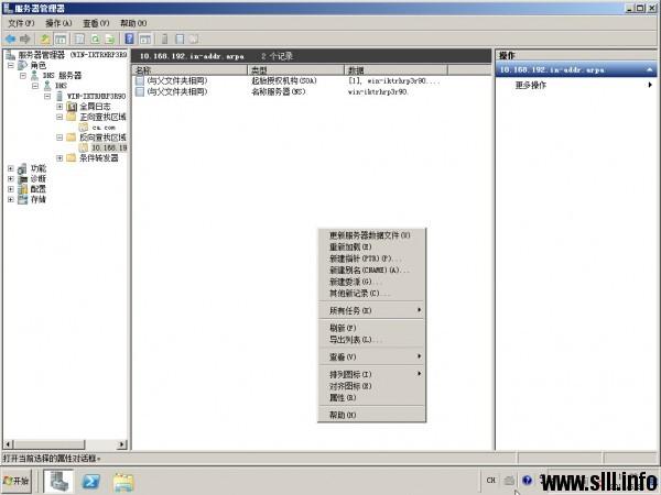 Windows Server 2008r2配置主DNS域名服务器 - 48