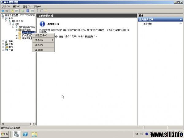 Windows Server 2008r2配置主DNS域名服务器 - 10