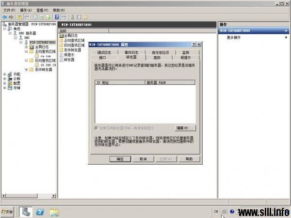 Windows Server 2008r2配置主DNS域名服务器 - 34