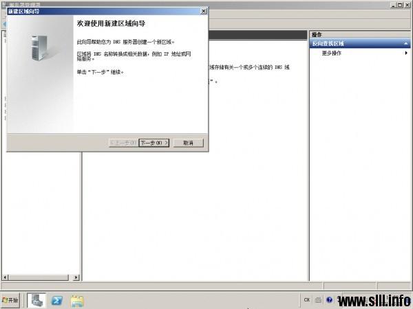 Windows Server 2008r2配置主DNS域名服务器 - 22