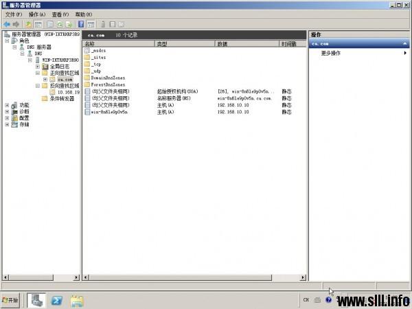 Windows Server 2008R2搭建额外DNS服务器 - 30