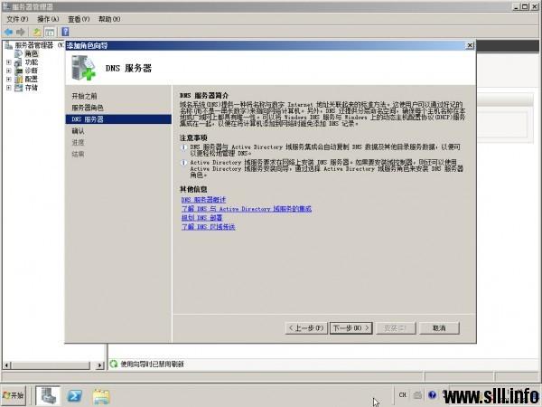 Windows Server 2008r2配置主DNS域名服务器 - 6