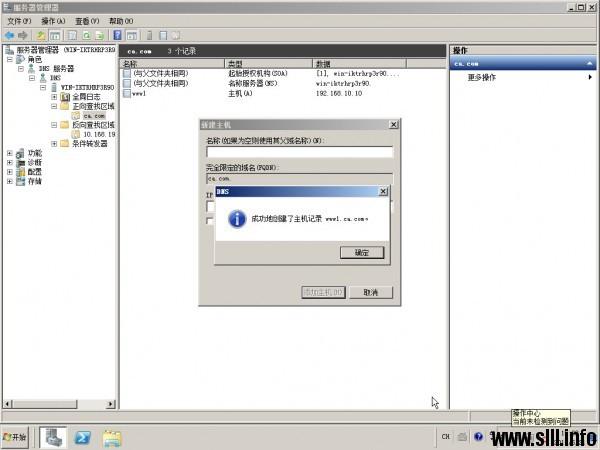 Windows Server 2008r2配置主DNS域名服务器 - 44