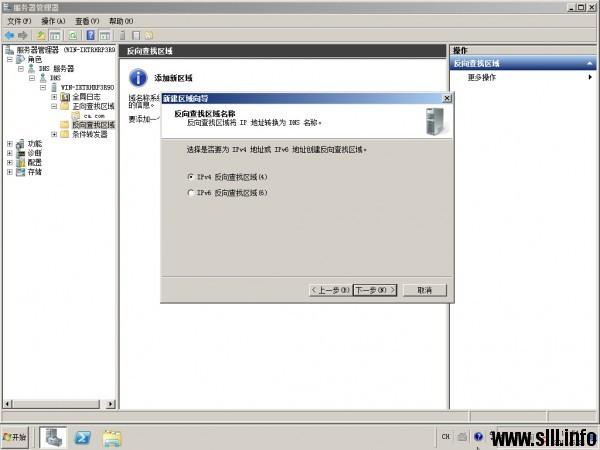 Windows Server 2008r2配置主DNS域名服务器 - 24
